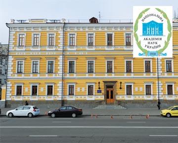 Постанова Президії НАН України № 268 від 18 листопада 2015 року