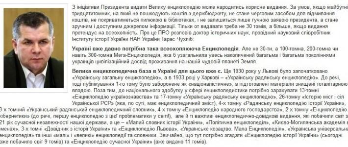 Тарас Чухліб: Україні потрібна Мега-Енциклопедія