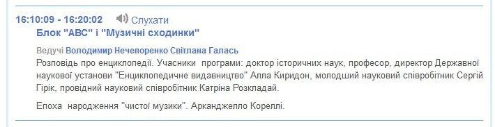 Співробітники «Енциклопедичного видавництва» розповіли про енциклопедистику в ефірі Українського радіо