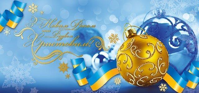 Дорогі друзі! Колектив Державної наукової установи «Енциклопедичне видавництво» сердечно вітає Вас із прийдешнім Новим 2018 роком та Різдвом Христовим!
