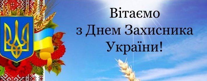 Сердечно вітаємо з Днем Захисника України!