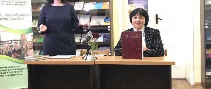 16-17 жовтня 2018 року відбулася презентація «Великої української енциклопедії» в м. Чернівці