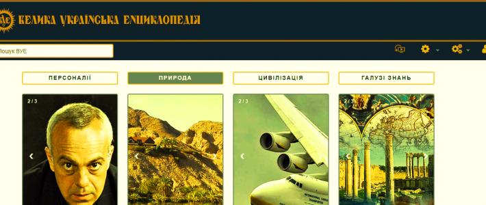 Презентація «е–ВУЕ» – портальна версія «Великої української енциклопедії»