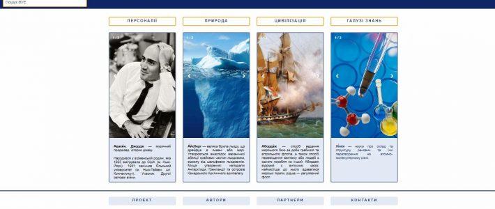 Відбулася презентація портальної версії Великої української енциклопедії