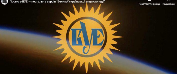 Промо е-ВУЕ — портальна версія Великої української енциклопедії