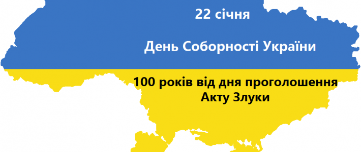 100-річчя Соборності «Здійснилися віковічні мрії, якими жили і за які умірали кращі сини Украіни»