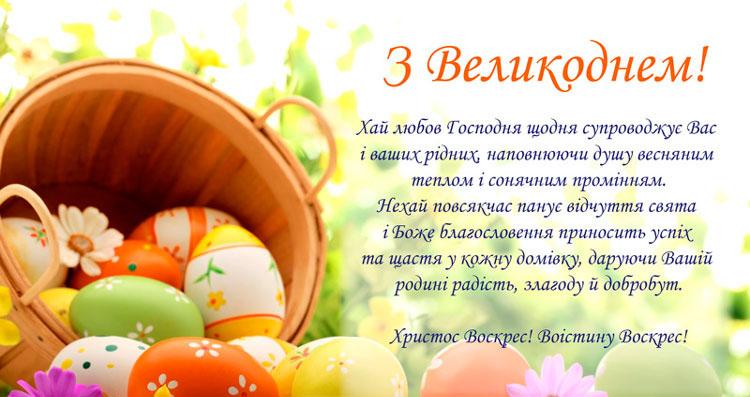 Сердечно і щиро вітаємо з Великоднем – великим святом Воскресіння ...