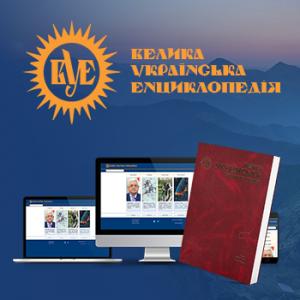 Велика українська енциклопедія Онлайн